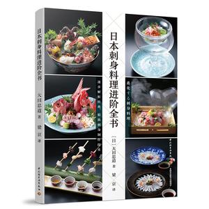 日本刺身料理進階全書 烹飪美食菜譜日料生活刺身日料生魚片蝦貝類壽司刺身花樣制作書 壽司刺身擺盤教程書