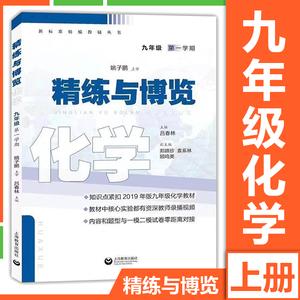 精練與博覽 化學 九年級第一學期/9年級上冊 上海教育出版社 新標準精編教材配套教輔叢書 2019年版九年級化學 一模二模試卷對接