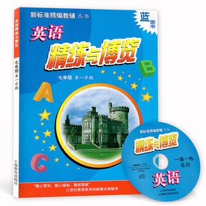 初中英語教材教輔 英語精練與博覽七年級第一學期藍面書 7年級上 附盤 與教材配套同步輔導練習 上海教育出版社圖書籍