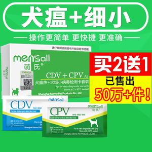萌氏宠物 狗狗犬瘟热细小病毒测试纸CDV+CPV检测卡正品套装