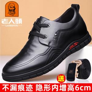 老人頭皮鞋男真皮隱形內增高皮鞋休閑增高鞋增高6cm36小碼男婚鞋