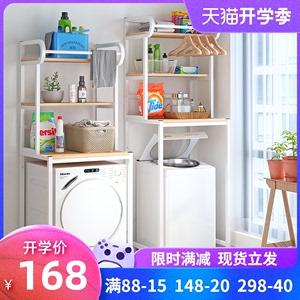 洗衣機置物架滾筒洗衣機上方架子衛生間架子陽臺翻蓋落地洗衣機架