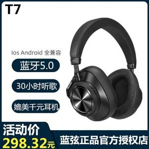 Bluedio/蓝弦 T7蓝牙耳机头戴式耳麦无线运动手机电脑游戏双耳