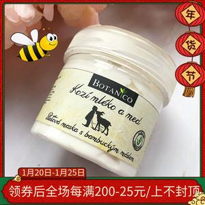 現貨 肌膚白白嫩嫩 緊致有彈性 捷克有機botanico山羊奶蜂蜜面膜