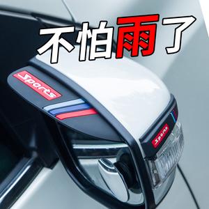 东风风光330S/S370改装专用汽车用品装饰配件车贴车窗雨眉晴雨挡