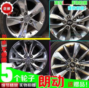 現代朗動鍍鉻電鍍輪轂貼紙貼膜輪圈改裝非碳纖維車貼劃痕修復