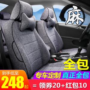 全包四季通用亚麻坐垫布艺18新19座椅套专用布座垫全包围汽车座套