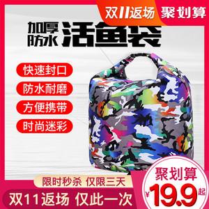 鱼获袋加厚折叠装鱼袋渔获袋活鱼袋防水袋密封袋鱼包渔具包鱼护袋