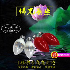LED灯泡财神灯E12电蜡烛神台灯供佛龛灯红黄白暖七彩莲花灯老爷殿