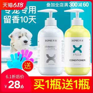 寵物狗狗沐浴露洗澡用品殺螨除菌除臭止癢泰迪比熊金毛專用液香波