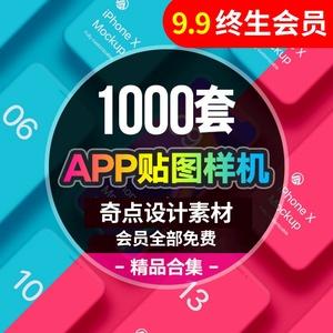 06样机APP展示MOCKUP智能贴图PSD设计UI界面iPhone手机模板素材