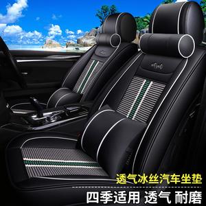 2018新款 众泰Z700坐垫 全包围专用夏季座垫 四季通用汽车座套