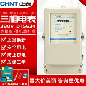 正泰三相四线电表电子式互感器380V电能表大功率三项电度表DTS634
