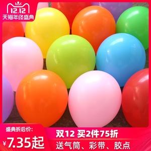 12寸加厚圆形彩色气球 100个装防爆汽球结婚婚礼生日网红布置装饰