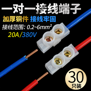 一進一出接線端子電線連接器 20A銅制公母快速對接端子頭導線神器