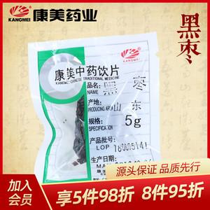 康美藥業黑棗中藥材店鋪產地廣東 10g 康美官方直供 正品保證