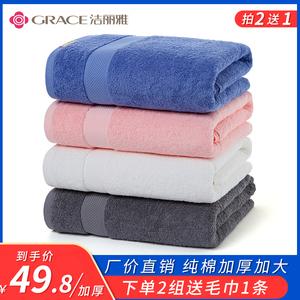 潔麗雅浴巾男女家用純棉大款超大毛巾加厚裹巾吸水全棉速干不掉毛