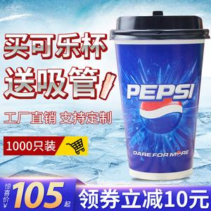 一次性可樂杯加厚帶蓋百事可樂紙杯雙淋膜可加冰1000只冷飲杯