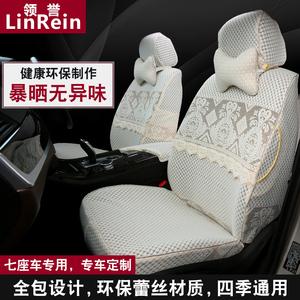 七座全包蕾絲座套車套專車專用定制7座汽車坐墊套車座椅套全包圍