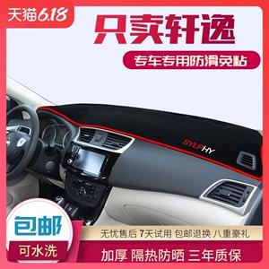 專用 于日產經典軒逸改裝中控儀表臺避光墊汽車裝飾用品內飾防曬
