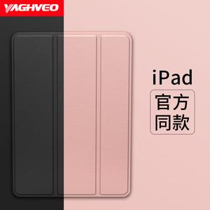 iPad Air3保护套10.2三折2018?#36824;鹠ini5平板air2软硅?#22909;?#20320;2壳pro10.5英寸全包防摔9.7老款iPad4超薄网红pad6