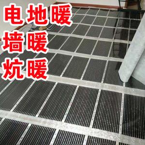 电热膜家用电炕电地暖石墨烯碳纤维碳晶韩国进口地暖系统家用瑜伽