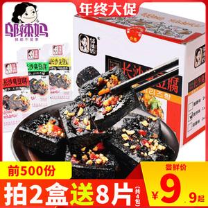 邬辣妈长沙臭豆腐黑色臭干子正宗油炸湖南特产40片休闲零食小吃品