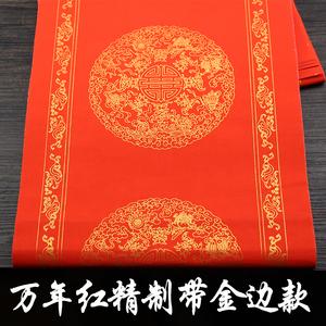 萱艺带边框金边对联纸七九言加厚万年红四尺六尺空白宣纸春联手写