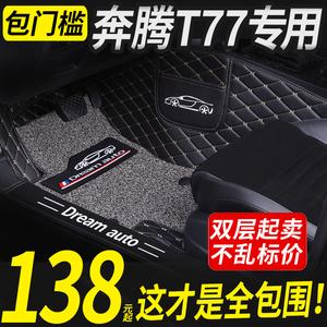 2019款奔腾t77脚垫全包专用汽车丝圈19地毯原厂 一汽奔腾全包围大