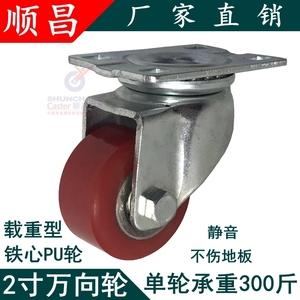 正品 鐵心 PU輪 1.5寸 2寸 萬向 腳輪 活動 輪子 轱轆 定向 剎車