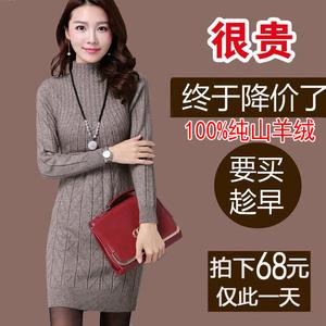 正品牌新款产自鄂尔多斯高领毛衣女中长款修身加厚羊绒打底羊毛衫