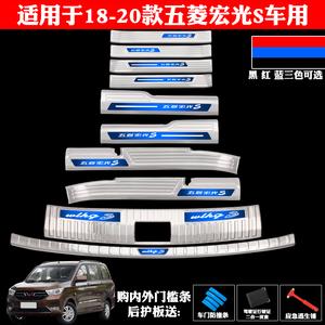 適用于18-20五菱宏光S改裝飾專用不銹鋼門檻條迎賓踏板后備箱護板