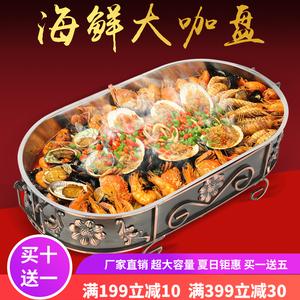 酒店燒烤爐海鮮大咖盤不銹鋼海鮮盤子青古銅海鮮大咖鍋烤魚爐魚盤