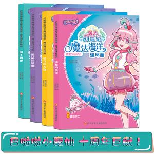 巴拉拉小魔仙的書之魔法海螢堡魔法海洋連環畫全4冊3-6-8-12歲兒童漫畫故事書籍卡通繪本連環畫女孩喜歡的魔法奇幻動漫故事書暢銷