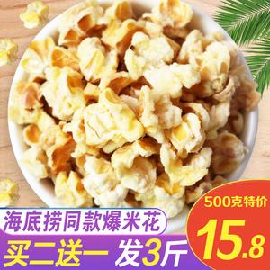 买二送一农家咸味玉米豆爆米花500克蛋花焦糖奶油海底捞休闲零食