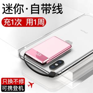 迷你20000毫安大容量充电宝超薄小巧便携自带线女生可爱创意适用于苹果X华为oppo小米vivo手机专用冲移动电源