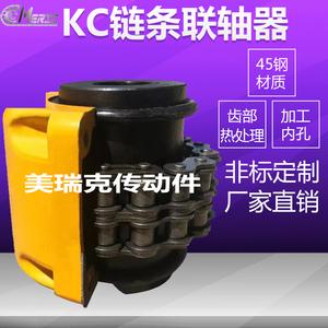 厂家现货45钢材KC链条链轮联轴器带罩壳滚子链连轴器KC5020/6018