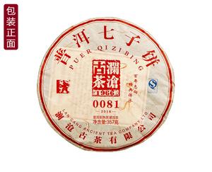 澜沧古茶2018年0081大饼云南七子饼老树普洱茶熟茶357g 干仓陈化