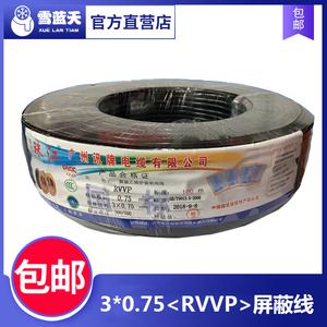 纯铜RVVP屏蔽线2芯3芯4芯2*0.5 2*0.75 3*0.75RVVP屏蔽线CCC认证