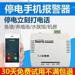 提醒器电池提醒停电报警器远程智能通知断相鱼塘控制器瞬间打电话