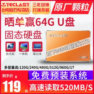 【赠200元猫超券】台电固态硬盘480g 960g 1t 2t SATA3高速 固态盘ssd笔记本台式机固态硬固盘240g 500g 120g