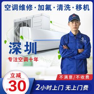 深圳空调维修服务移机拆装加氟安装修理中央空调清洗拆洗回收上门