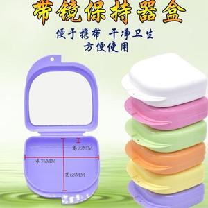 保持器收纳盒便携式放牙套的盒子装牙齿矫正携带可爱卡通带镜