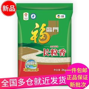 福临门金典长粒香大米2kg4斤装包邮