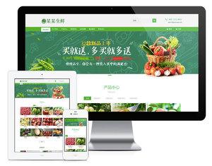 响应式水果生鲜销售网站商城模板源码带手机版另接网站制作设计
