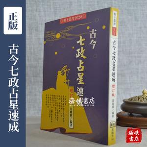 正版:古今七政占星速成增订版 夏维纲 进源