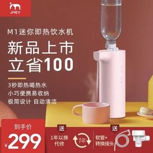 小米有品集米小象即熱迷你飲水機臺式小型速熱便攜旅行口袋熱水機