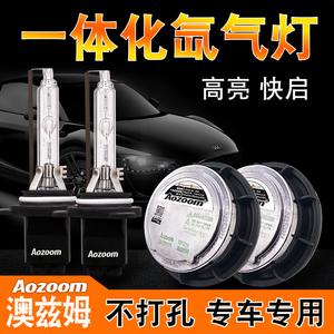 澳兹姆专用一体化氙气灯套装汽车远近大灯9005 H7 9012快启安定器