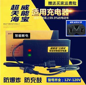 电动车超威电池专用充电器36V48V12AH20AH60V35安72V50AH雅迪天能
