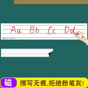 四线格黑板帖磁条英语拼音磁铁四线三格英文格子墙上家用教师用